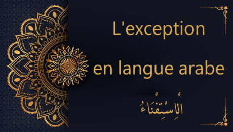 L'exception en langue arabe - الْاِسْتِفْنَاءُ | Cours d'arabe coranique