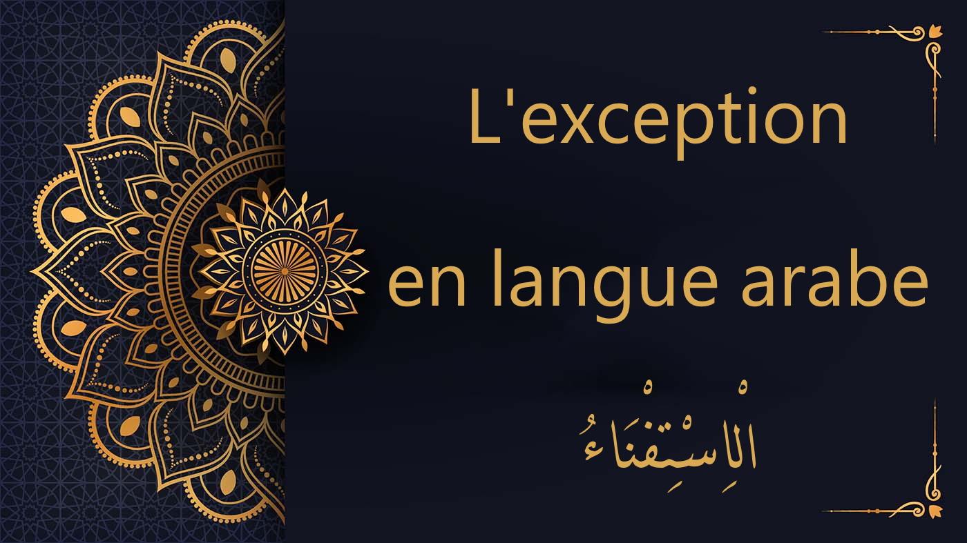 L'exception en langue arabe - الْاِسْتِفْنَاءُ   Cours d'arabe coranique