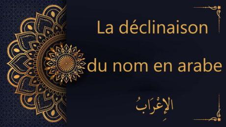 la délinaison du nom en arabe | cours d'arabe coranique