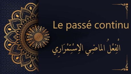 Le passé continu en arabe | الْفِعْلُ الماضِي الاِسْتِمْرَارِي