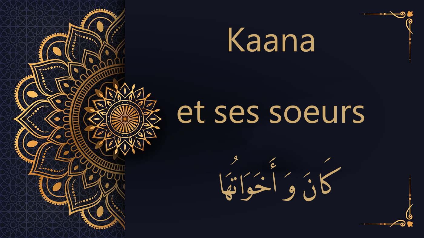Kaana et ses soeurs | كَانَ وَ أَخَوَاتُهَا