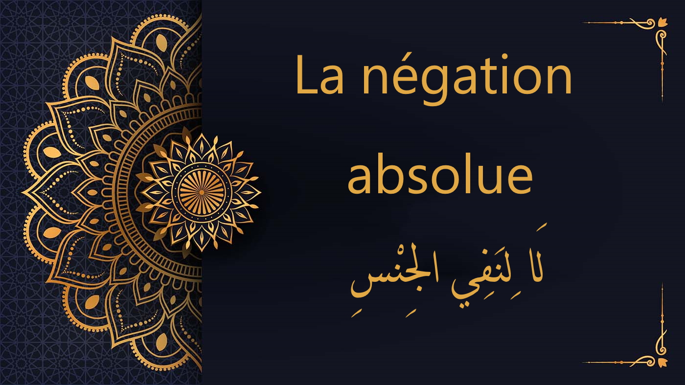 La négation absolue en arabe