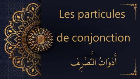 Les particules de conjonction | cours d'arabe gratuit