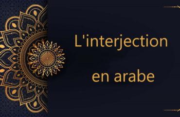l'interjection en arabe