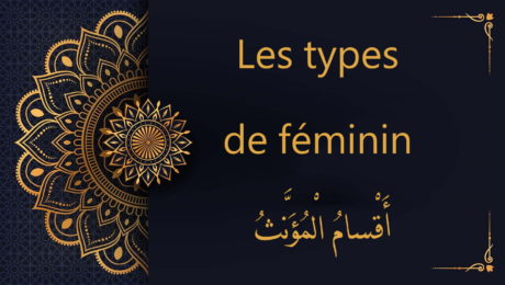 les types de féminins en langue arabe