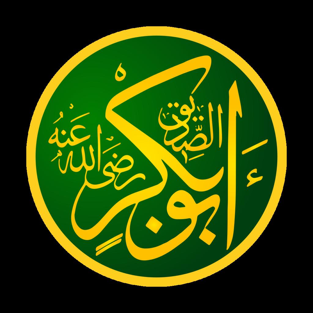 Abou Bakr le compagnon véridique