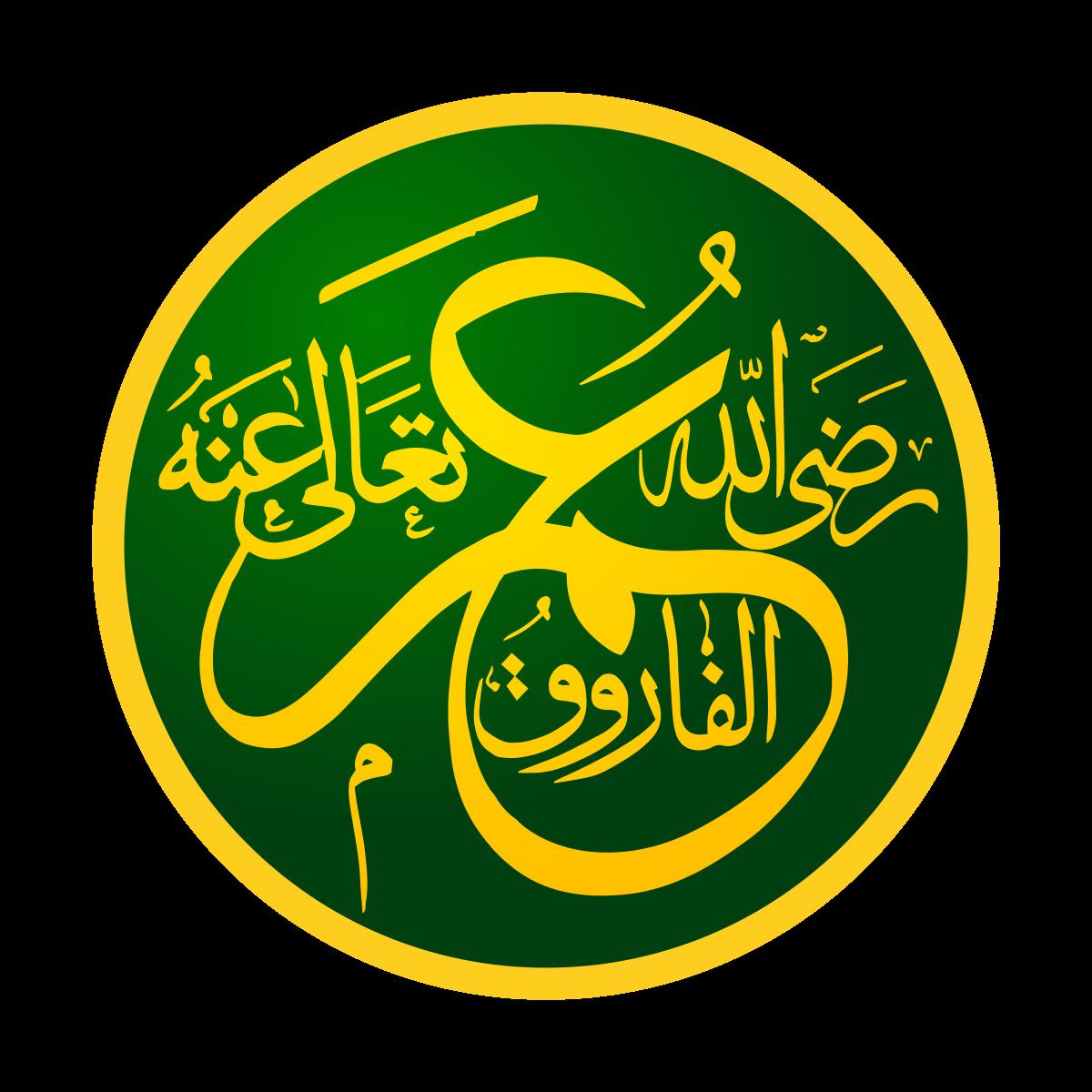Le calife Omar ibn al Khattab